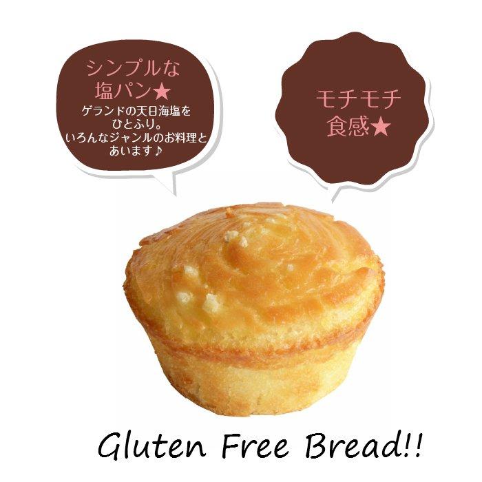 グルテンフリー・無添加・天然酵母 米粉パン ソルト 1個