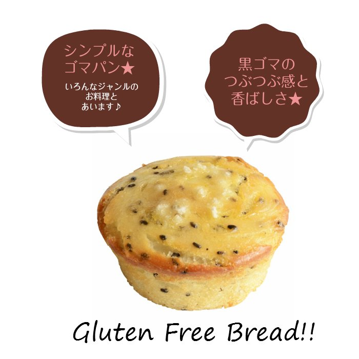 グルテンフリー・無添加・天然酵母 米粉パン 黒ゴマ 1個