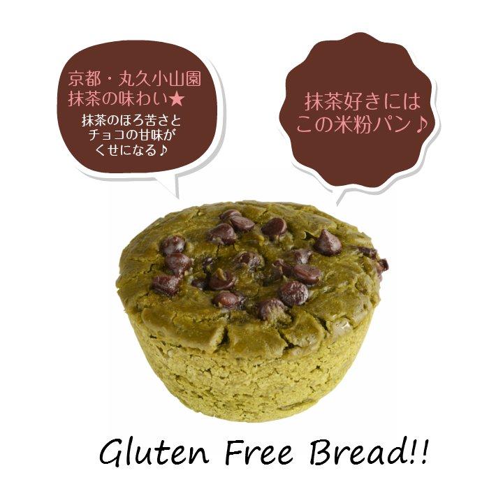 グルテンフリー・無添加・天然酵母 米粉パン 抹茶&オーガニックチョコ 1個