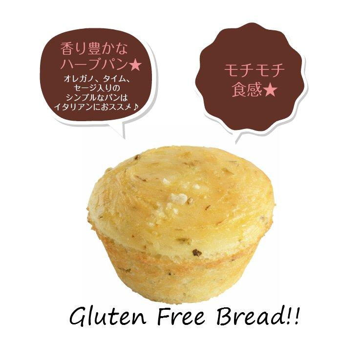 グルテンフリー・無添加・天然酵母 米粉パン ハーブミックス 1個