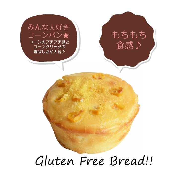 グルテンフリー・無添加・天然酵母 米粉パン コーン 1個