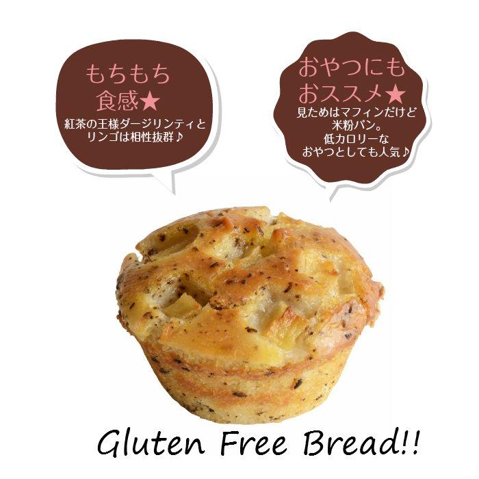 グルテンフリー・無添加・天然酵母 米粉パン リンゴ&紅茶 1個