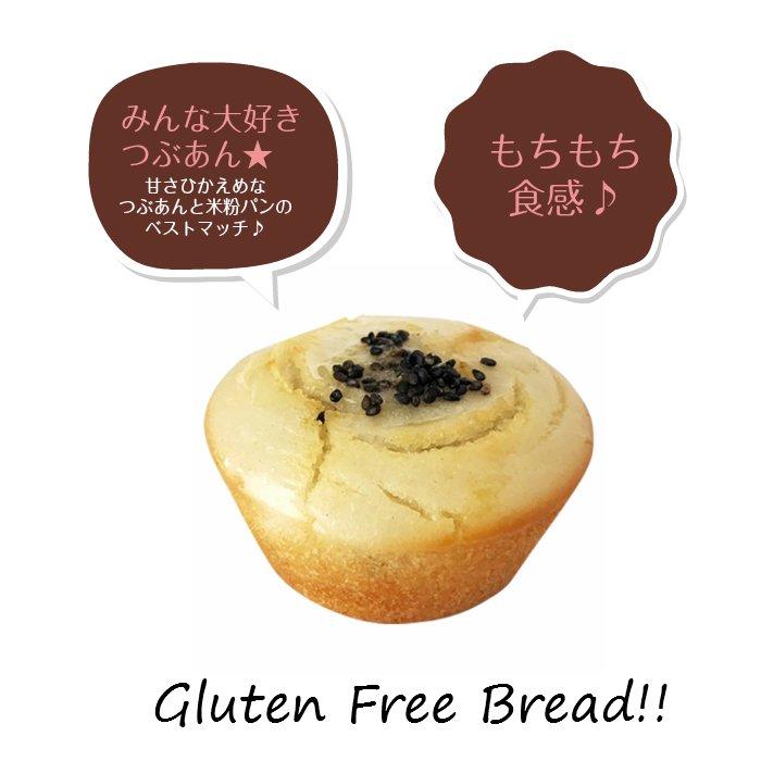 グルテンフリー・無添加・天然酵母 米粉パン つぶあん 1個