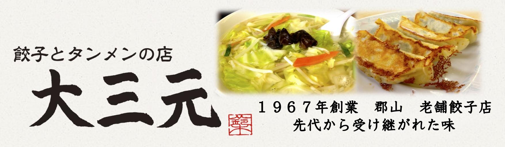 餃子とタンメンの店 大三元 郡山で老舗の餃子とタンメンのお店