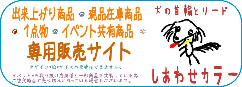 【 出来上がり品・現品在庫品・1点物専用の 販売ページ 】 ハーフチョーク,カラー,リード,ハーネス,犬用品製作・販売・卸し