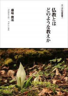 仏教とはどのような教えか 著者:藤場 俊基