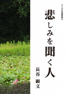 悲しみを聞く人 著者:長谷 顕文