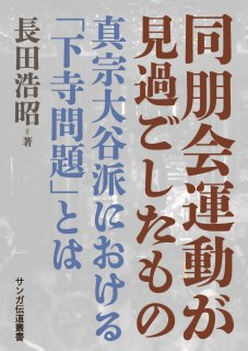 同朋会運動が見過ごしたもの−真宗大谷派における「下寺問題」とは−著者:長田 浩昭