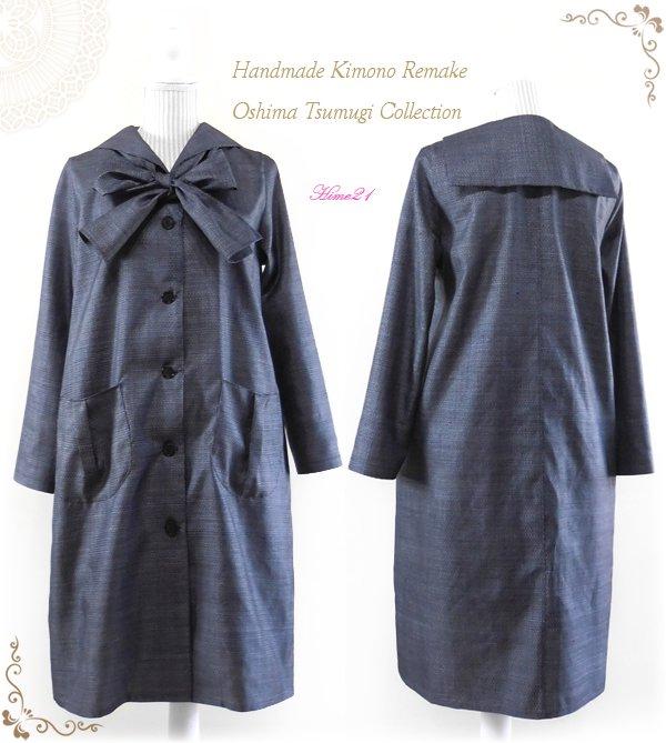 【大島紬】大人のセーラーカラーコート(紺色ネイビー絣) 着物リメイク・シルク絹 tsu708