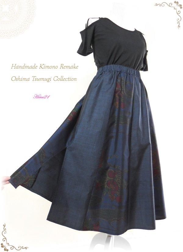 【大島紬2種仕立て】ミモレ丈〜ロング丈のスリットスカート(紺色ネイビー系) シルク*絹*和柄 tsu710