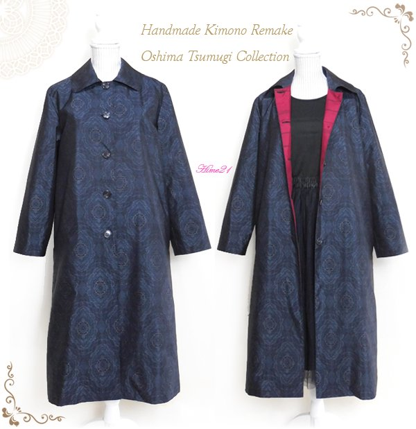【大島紬】ベーシックなステンカラーコート(紺色ネイビー系・菱花模様) 着物リメイク・シルク絹 tsu751