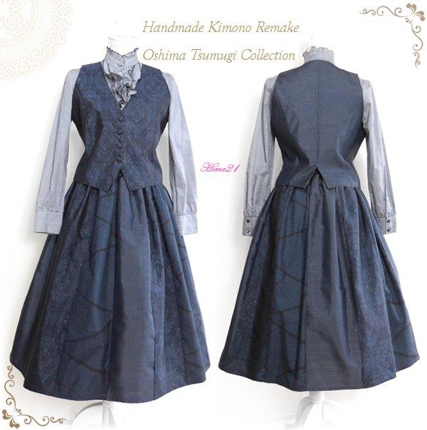 【大島紬3種仕立て】スカートとベストの上下セット(紺色系) 少し大きいサイズLL 着物リメイク*絹シルク tsu752