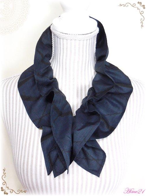 大島紬のシャーリングフリルショール(紺色/5マルキ)◆着物リメイク*絹シルク*マフラーや付け襟としても・・・sho-125