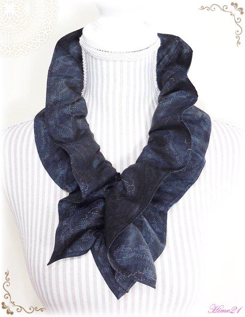 大島紬のシャーリングフリルショール(紺色系)◆着物リメイク*絹シルク*マフラーや付け襟としても・・・sho-128