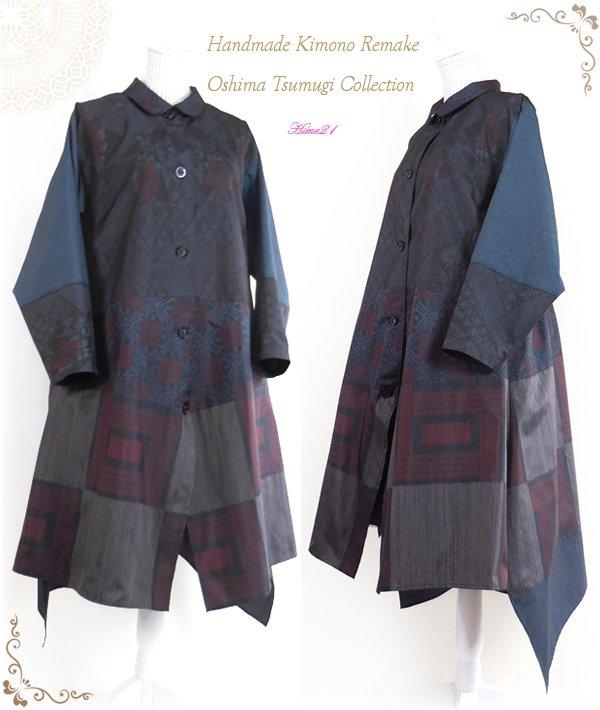 【大島紬多種】ざっくりゆったり変形コートワンピース(紺・グレー・ボルドー色系) 大きいサイズの方もOK!着物リメイク・シルク絹 tsu775